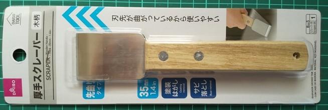 Dsc_0825_50